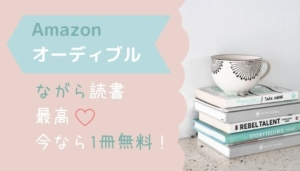 Amazonオーディブル|今なら1冊無料!ママにおすすめしたい理由