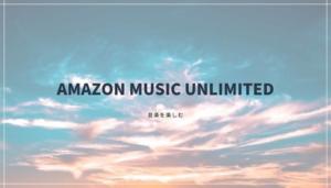 Amazon music unlimited 口コミ・評判|90日間無料体験してみた!