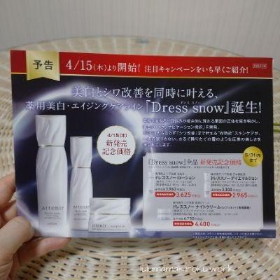 薬用美白・エイジングケアライン『ドレススノー』が新発売