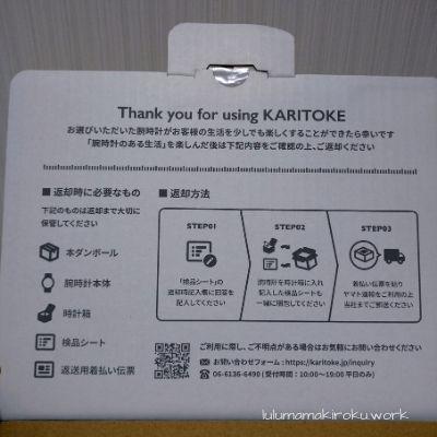 KARITOKE(カリトケ)の返却の流れ