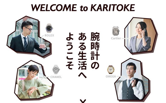 カリトケは腕時計がレンタルできる定額サービス