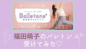 福田萌子のバレトン リーンボディ 口コミ