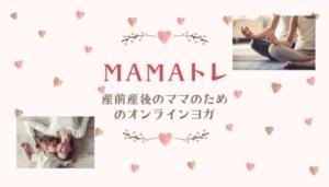 mamaトレ(ママトレ)口コミ・評判|産後ダイエットや親子ヨガもできる
