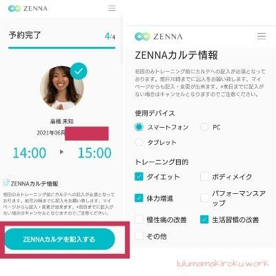 ZENNA(ゼンナ)口コミ体験談 パーソナルは効果的?無料体験の感想