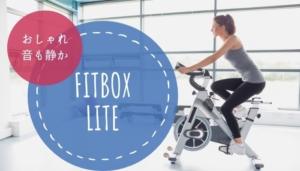 FITBOX LITEの口コミ・評判|第3世代フィットネスバイクのデメリットは?
